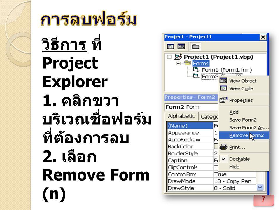 7 การลบฟอร์ม วิธีการ ที่ Project Explorer 1.คลิกขวา บริเวณชื่อฟอร์ม ที่ต้องการลบ 2.