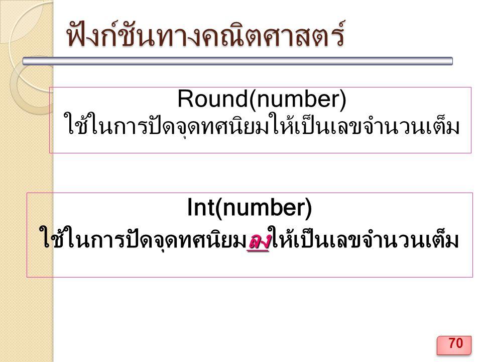 ฟังก์ชันทางคณิตศาสตร์ Round(number) ใช้ในการปัดจุดทศนิยมให้เป็นเลขจำนวนเต็ม Int(number) ลง ใช้ในการปัดจุดทศนิยมลงให้เป็นเลขจำนวนเต็ม 70