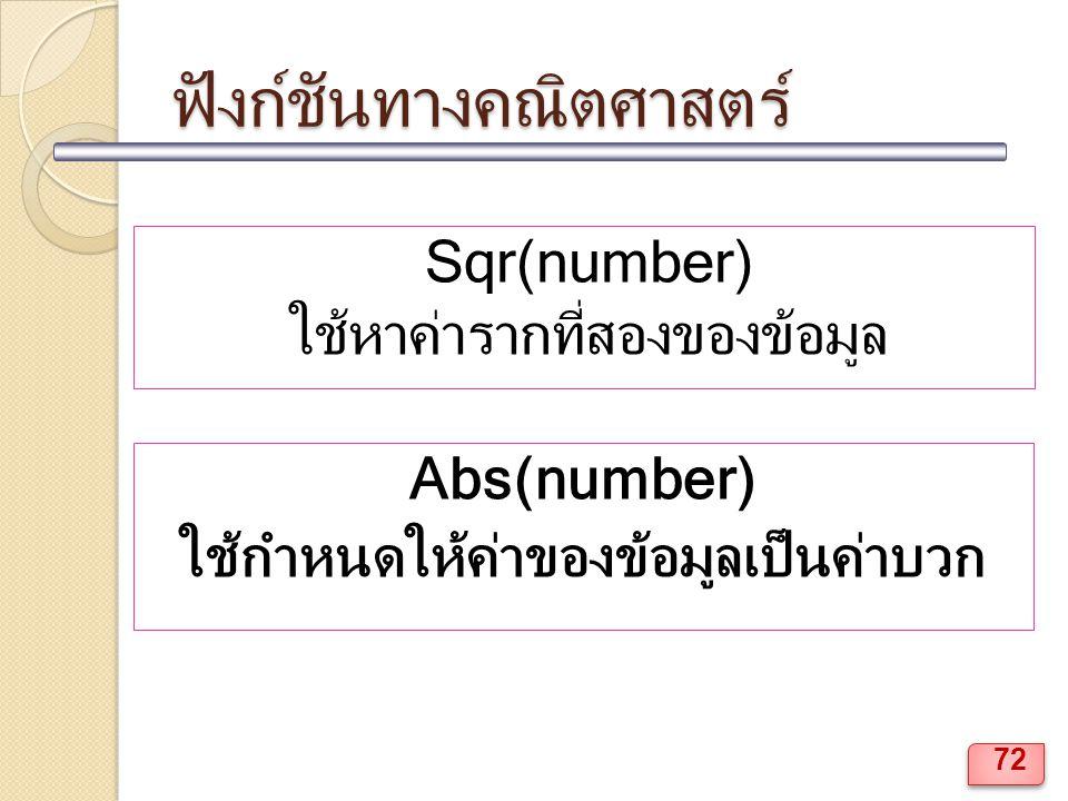 ฟังก์ชันทางคณิตศาสตร์ Sqr(number) ใช้หาค่ารากที่สองของข้อมูล Abs(number) ใช้กำหนดให้ค่าของข้อมูลเป็นค่าบวก 72