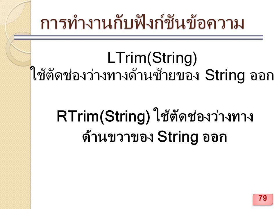 การทำงานกับฟังก์ชันข้อความ LTrim(String) ใช้ตัดช่องว่างทางด้านซ้ายของ String ออก RTrim(String) ใช้ตัดช่องว่างทาง ด้านขวาของ String ออก 79