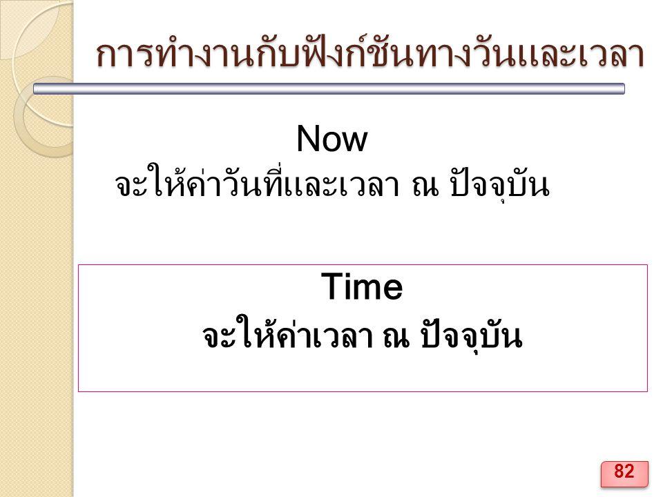 การทำงานกับฟังก์ชันทางวันและเวลา Now จะให้ค่าวันที่และเวลา ณ ปัจจุบัน Time จะให้ค่าเวลา ณ ปัจจุบัน 82