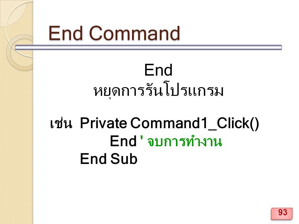 End Command End หยุดการรันโปรแกรม เช่นPrivate Command1_Click() End จบการทำงาน End Sub 93