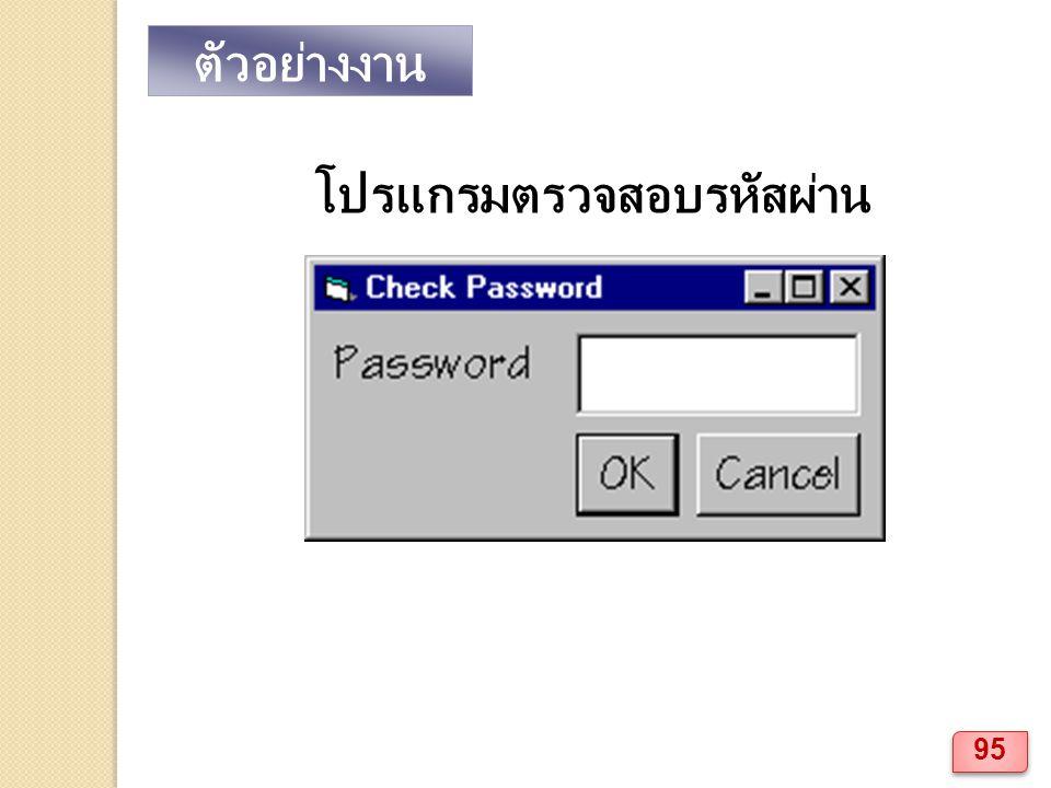 ตัวอย่างงาน โปรแกรมตรวจสอบรหัสผ่าน 95