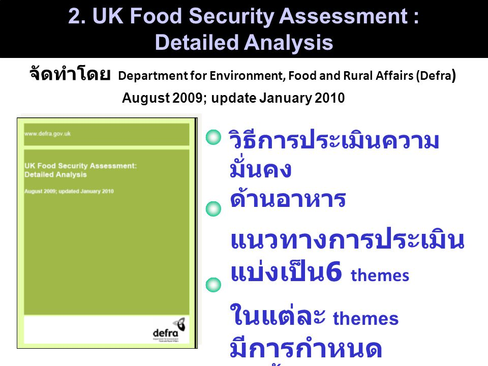 2. UK Food Security Assessment : Detailed Analysis August 2009; update January 2010 จัดทำโดย Department for Environment, Food and Rural Affairs (Defra