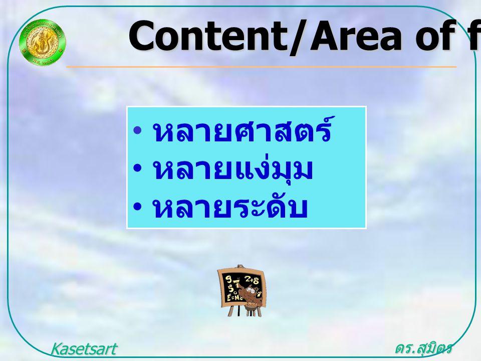 ดร. สุมิตร สุวรรณ.. Kasetsart University หลายศาสตร์ หลายแง่มุม หลายระดับ Content/Area of focus