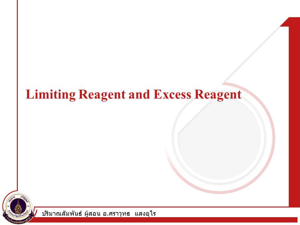 ปริมาณสัมพันธ์ ผู้สอน อ. ศราวุทธ แสงอุไร Limiting Reagent and Excess Reagent