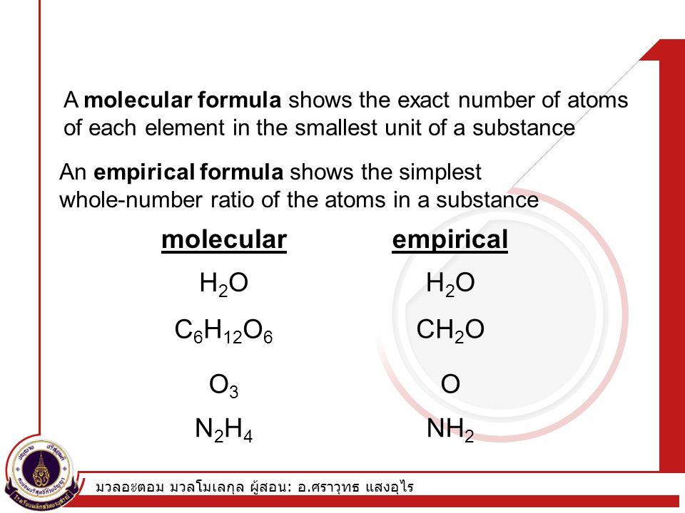 มวลอะตอม มวลโมเลกุล ผู้สอน : อ. ศราวุทธ แสงอุไร A molecular formula shows the exact number of atoms of each element in the smallest unit of a substanc