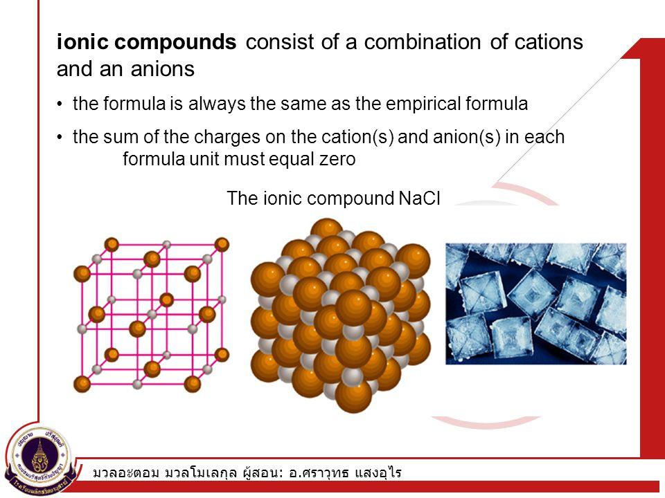 มวลอะตอม มวลโมเลกุล ผู้สอน : อ. ศราวุทธ แสงอุไร ionic compounds consist of a combination of cations and an anions the formula is always the same as th
