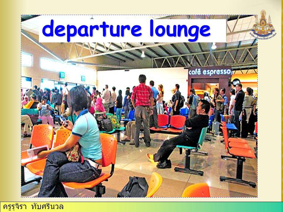 departure lounge ครูรุจิรา ทับศรีนวล