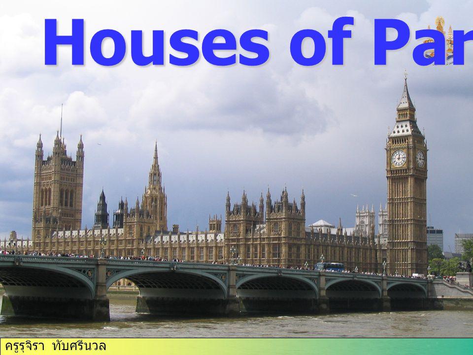 ครูรุจิรา ทับศรีนวล Houses of Parliament