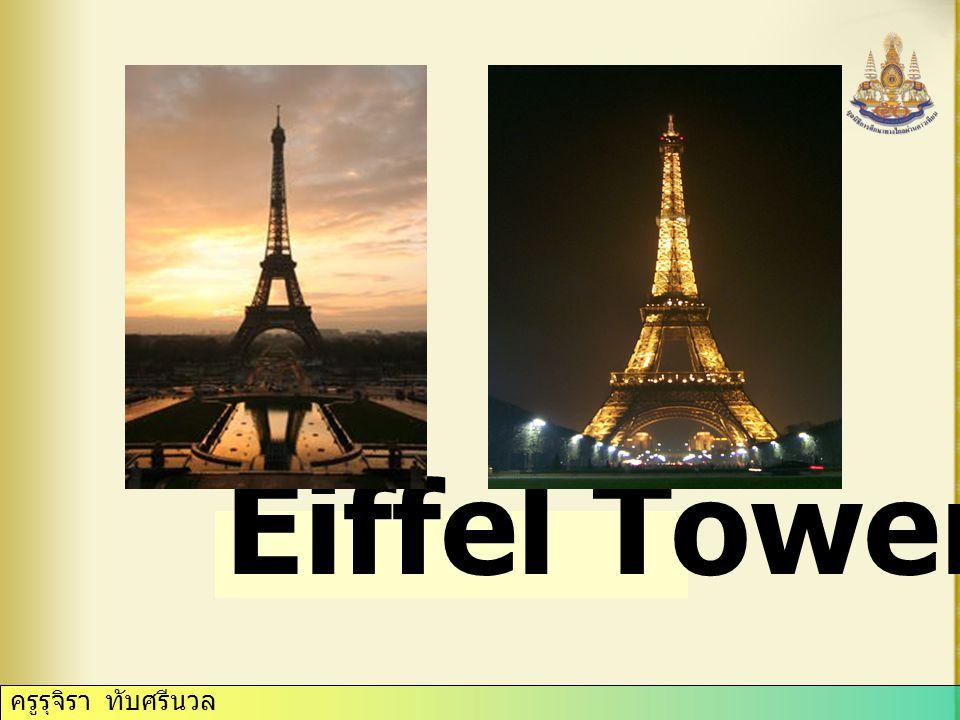 ครูรุจิรา ทับศรีนวล Eiffel Tower
