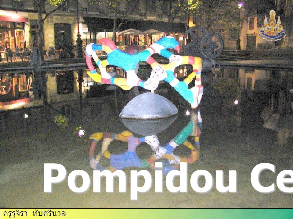ครูรุจิรา ทับศรีนวล Pompidou Centre