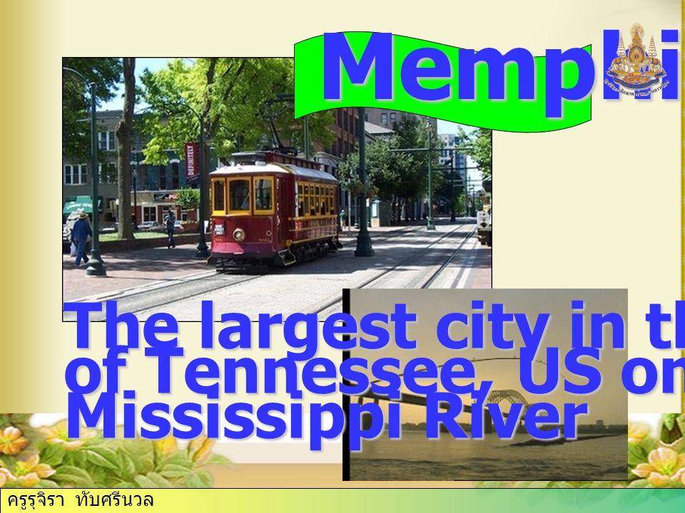 ครูรุจิรา ทับศรีนวล The largest city in the state of Tennessee, US on the Mississippi River Memphis ครูรุจิรา ทับศรีนวล