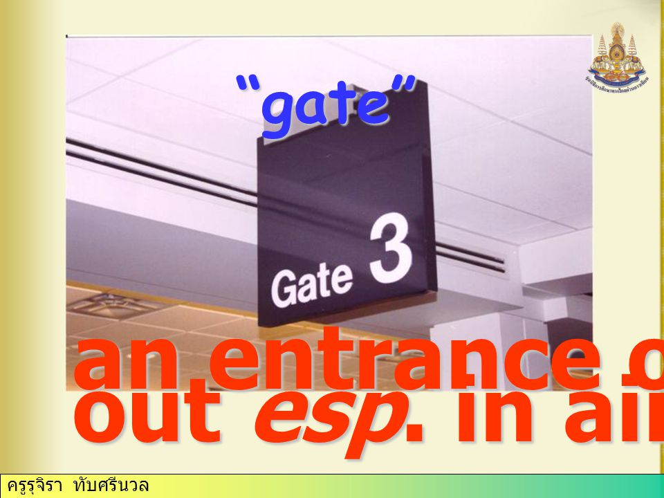 gate an entrance or way out esp. in airport ครูรุจิรา ทับศรีนวล