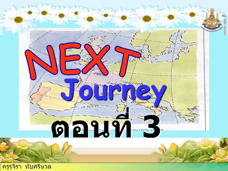 ตอนที่ 3 Journey
