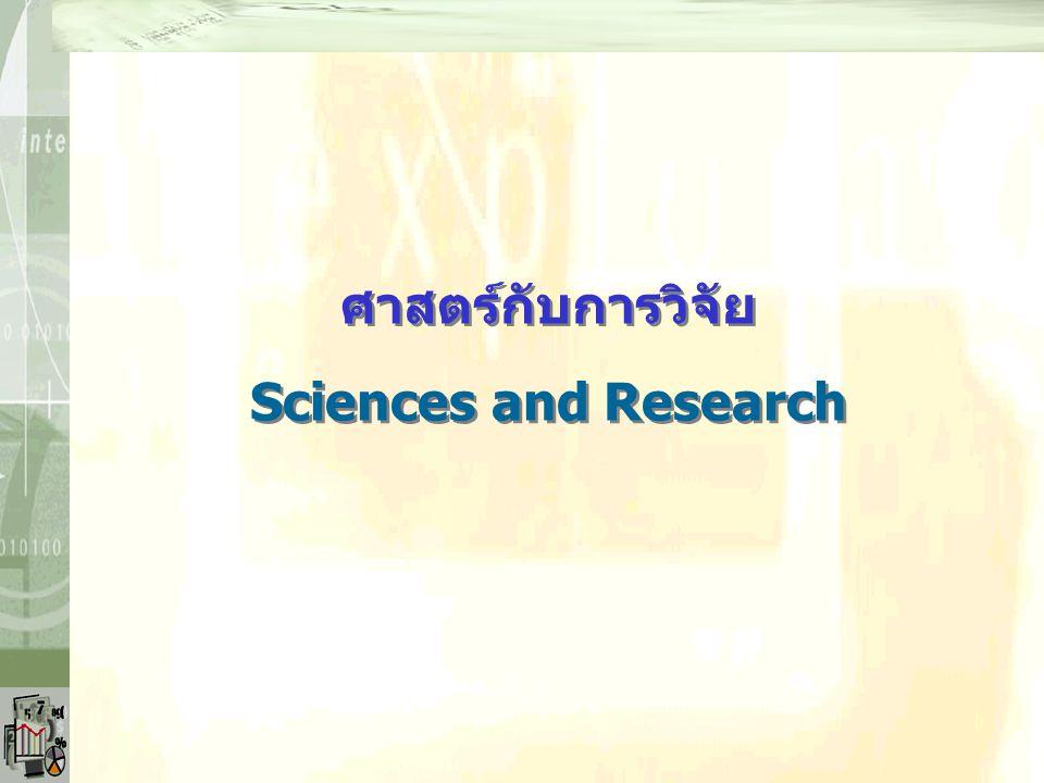 ศาสตร์กับการวิจัย Sciences and Research