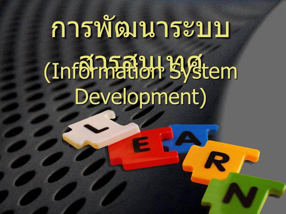 ผู้ที่เกี่ยวข้องกับการพัฒนา ระบบ  ผู้ที่มีส่วนอย่างมากในการพัฒนาระบบ (System Development  นักวิเคราะห์ระบบ (System Analyst)  นักโปรแกรม (Programmer) และ  ผู้ใช้ระบบ (User)