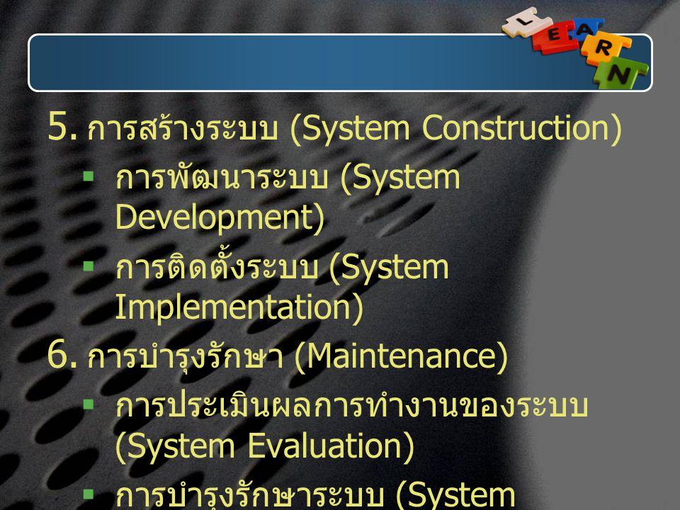  การสร้างระบบ (System Construction)  การพัฒนาระบบ (System Development)  การติดตั้งระบบ (System Implementation)  การบำรุงรักษา (Maintenance)  กา