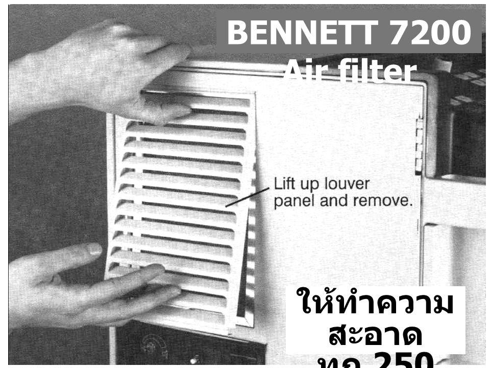 BENNETT 7200 Air filter ให้ทำความ สะอาด ทุก 250 ชั่วโมง