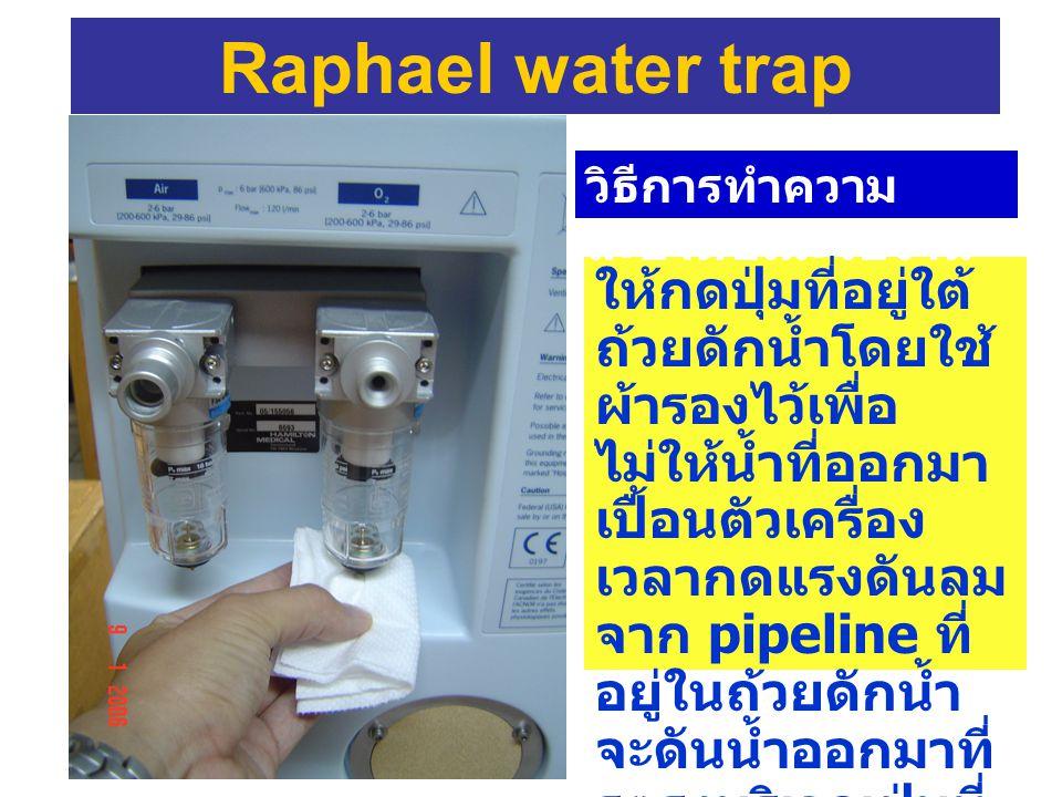 ให้กดปุ่มที่อยู่ใต้ ถ้วยดักน้ำโดยใช้ ผ้ารองไว้เพื่อ ไม่ให้น้ำที่ออกมา เปื้อนตัวเครื่อง เวลากดแรงดันลม จาก pipeline ที่ อยู่ในถ้วยดักน้ำ จะดันน้ำออกมาท
