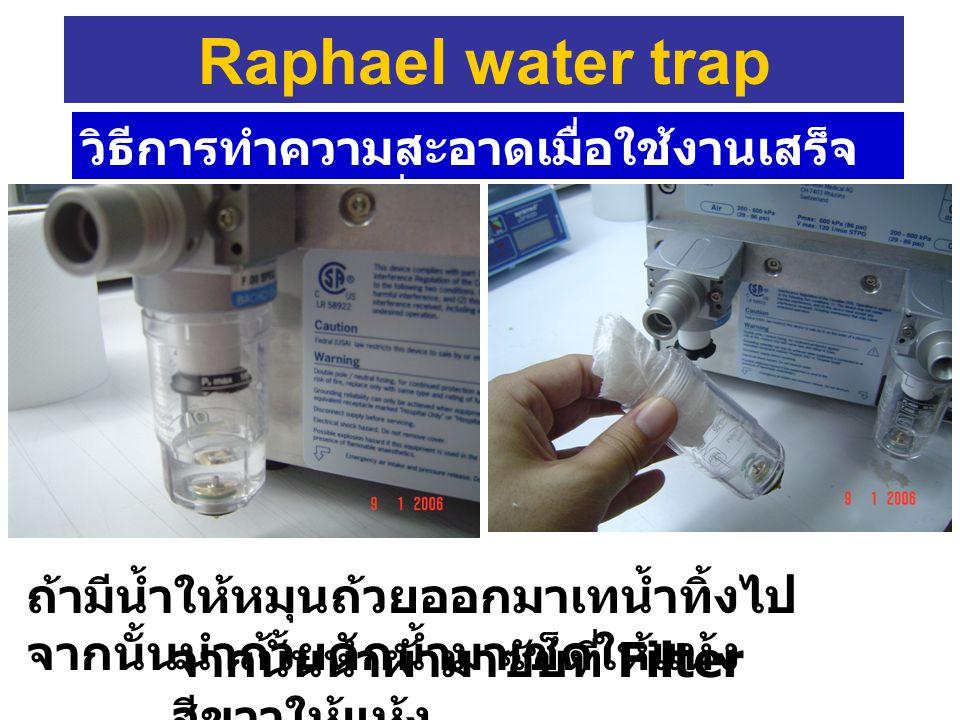 วิธีการทำความสะอาดเมื่อใช้งานเสร็จ แล้ว ก่อนนำเครื่องไปเก็บ ถ้ามีน้ำให้หมุนถ้วยออกมาเทน้ำทิ้งไป จากนั้นนำถ้วยดักน้ำมาเช็ดให้แห้ง Raphael water trap จา