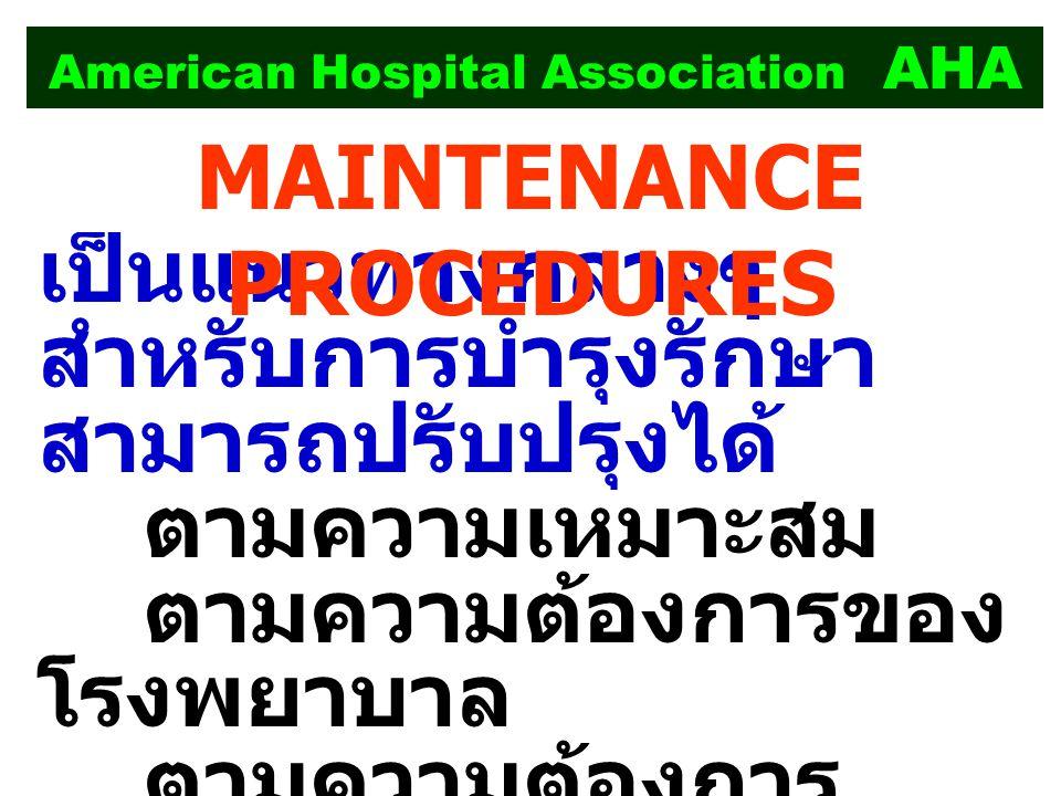 American Hospital Association AHA เป็นแนวทางกลางๆ สำหรับการบำรุงรักษา สามารถปรับปรุงได้ ตามความเหมาะสม ตามความต้องการของ โรงพยาบาล ตามความต้องการ เฉพา