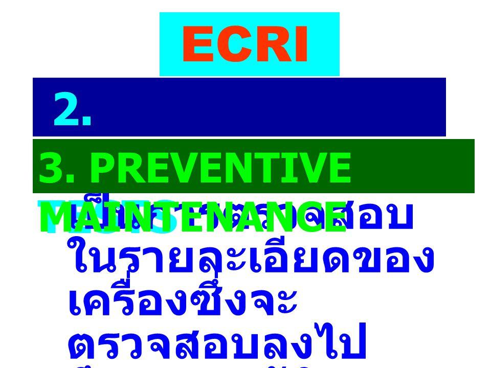 ECRI 2. QUANTITATIVE TESTS เป็นการตรวจสอบ ในรายละเอียดของ เครื่องซึ่งจะ ตรวจสอบลงไป ถึงคุณสมบัติเฉพาะ ของเครื่อง 3. PREVENTIVE MAINTENANCE