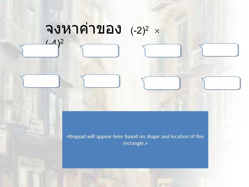จงหาค่าของ (-2) 2  (-4) 2