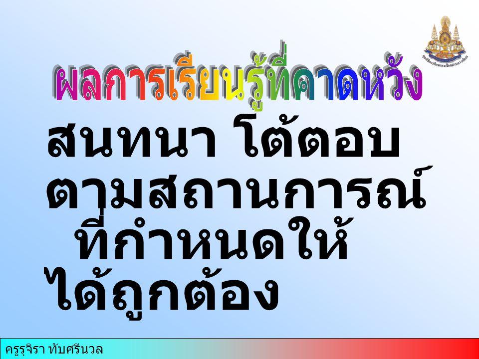 ครูรุจิรา ทับศรีนวล 4.Her English has reached a …..