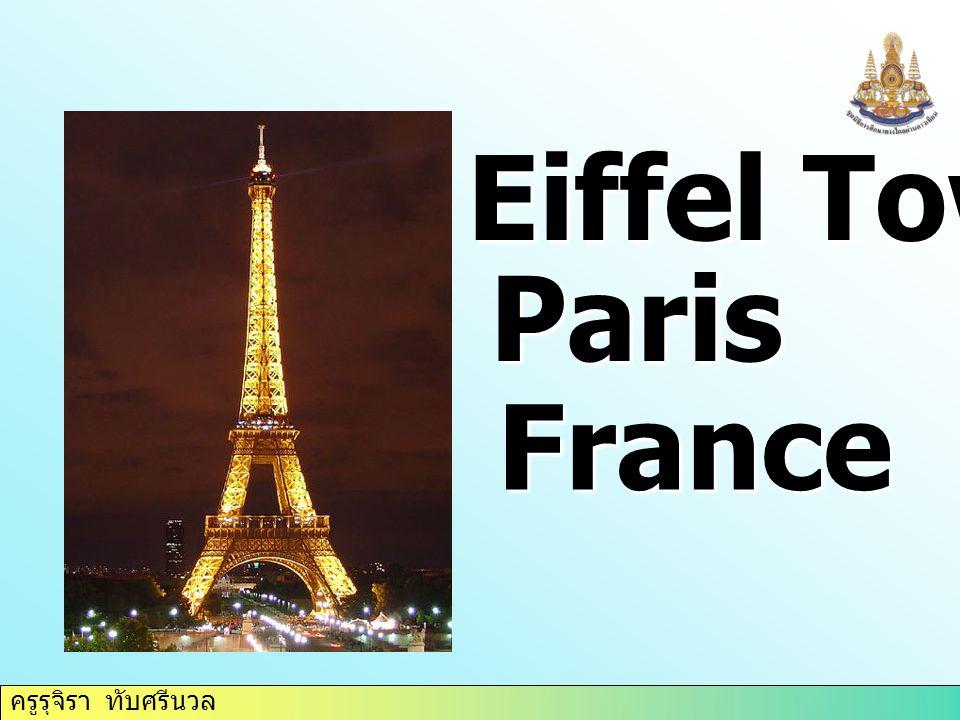 ครูรุจิรา ทับศรีนวล Eiffel Tower Paris France