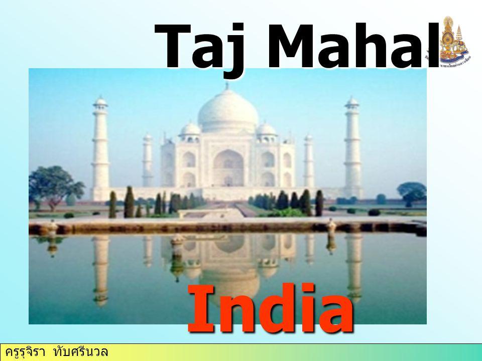 ครูรุจิรา ทับศรีนวล Taj Mahal India