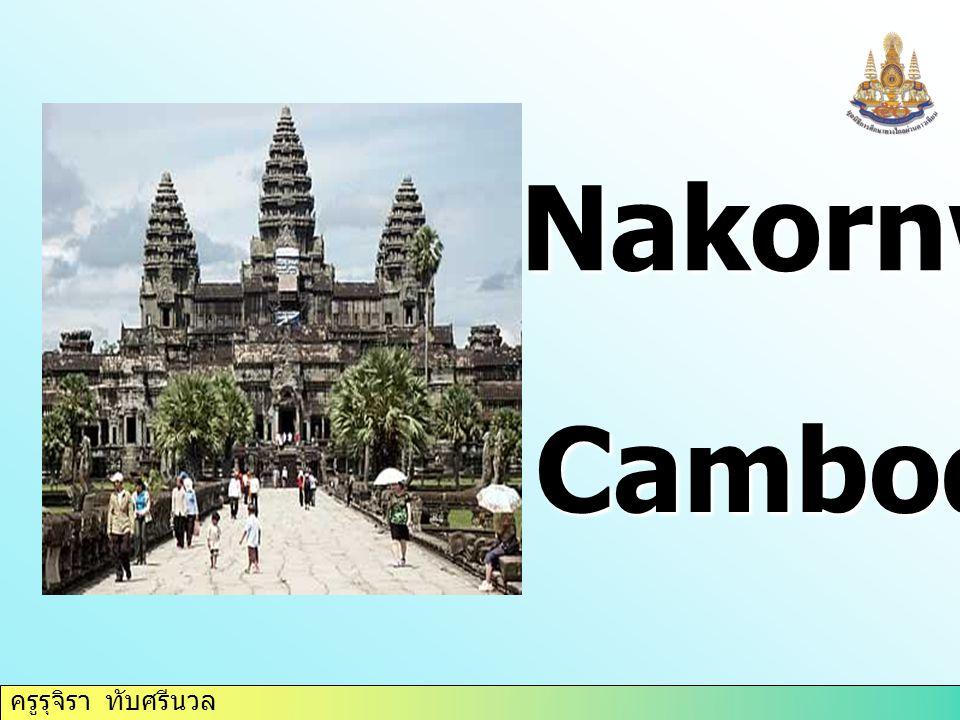 ครูรุจิรา ทับศรีนวล Nakornwat Cambodia
