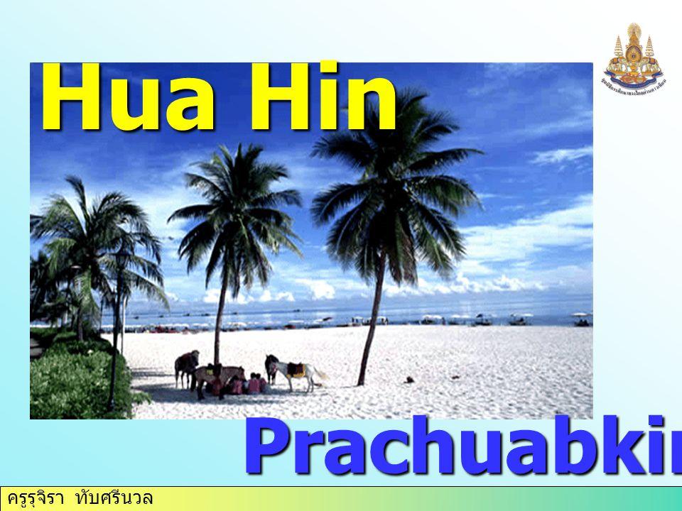 ครูรุจิรา ทับศรีนวล Hua Hin Prachuabkirikhan
