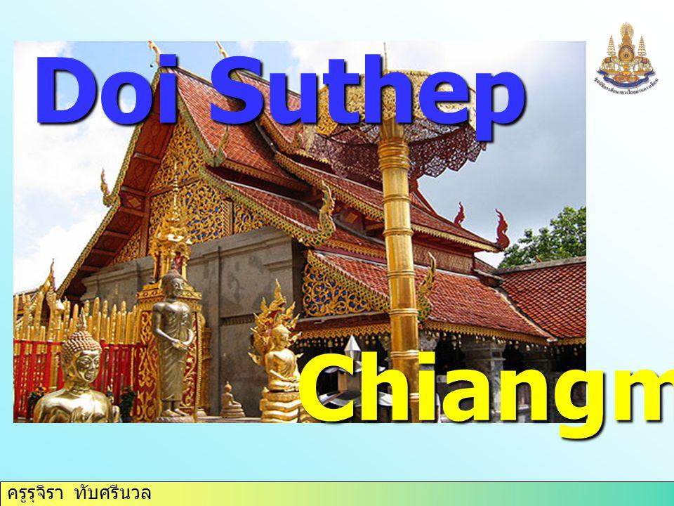 ครูรุจิรา ทับศรีนวล Doi Suthep Chiangmai