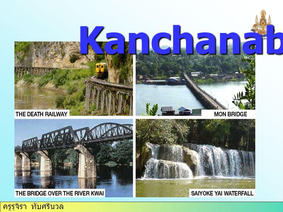 ครูรุจิรา ทับศรีนวล Kanchanaburi