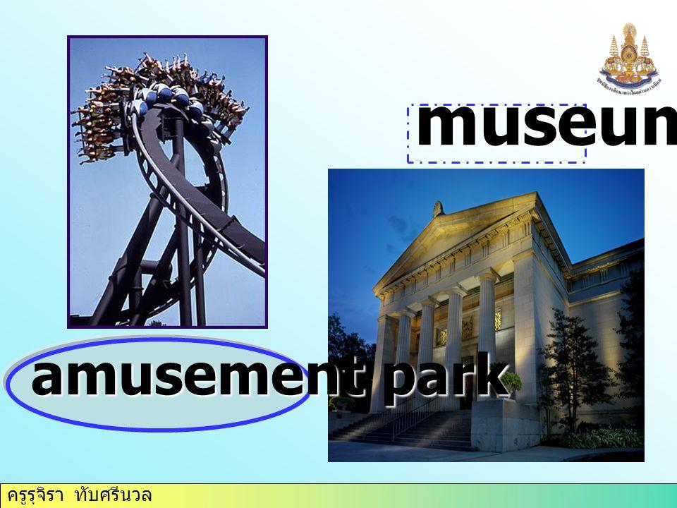 ครูรุจิรา ทับศรีนวล amusement park museum