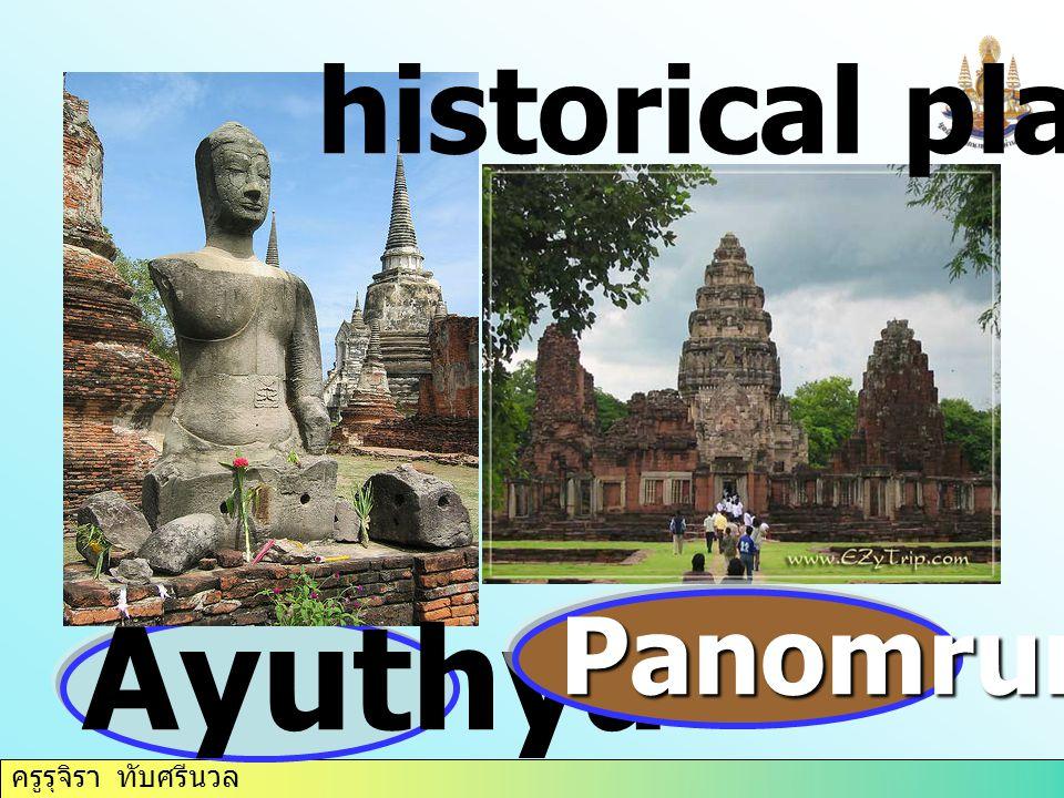 ครูรุจิรา ทับศรีนวล Ayuthya historical places Panomrung