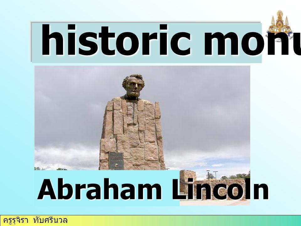 ครูรุจิรา ทับศรีนวล Abraham Lincoln historic monument