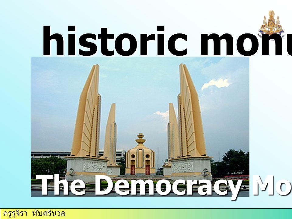 ครูรุจิรา ทับศรีนวล The Democracy Monument historic monument