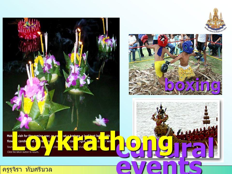 ครูรุจิรา ทับศรีนวล cultural events boxing Loykrathong
