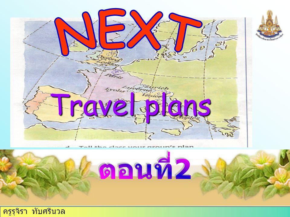 ครูรุจิรา ทับศรีนวล Travel plans