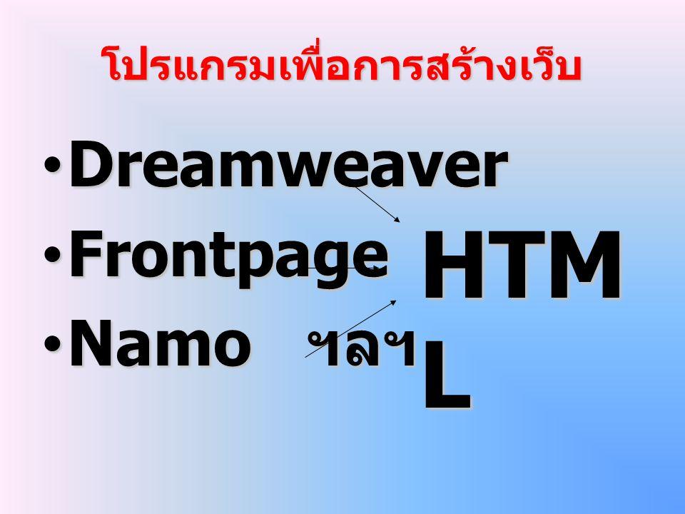 โปรแกรมเพื่อการสร้างเว็บ DreamweaverDreamweaver FrontpageFrontpage Namo ฯลฯNamo ฯลฯ HTM L