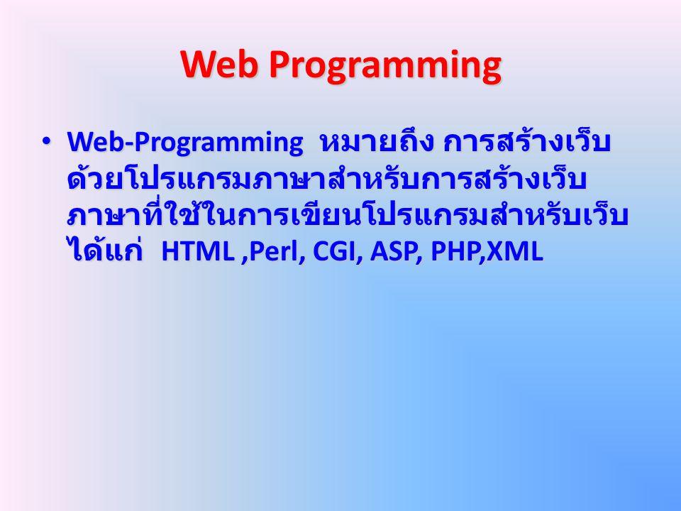 Web Programming Web-Programming หมายถึง การสร้างเว็บ ด้วยโปรแกรมภาษาสำหรับการสร้างเว็บ ภาษาที่ใช้ในการเขียนโปรแกรมสำหรับเว็บ ได้แก่ HTML,Perl, CGI, AS