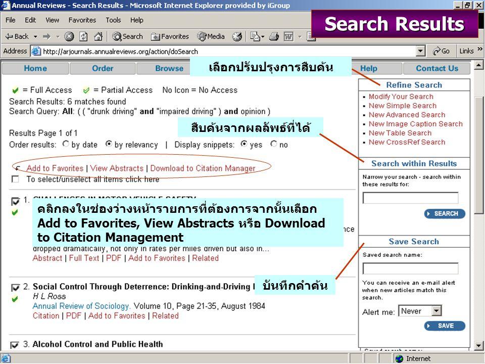 Search Results คลิกลงในช่องว่างหน้ารายการที่ต้องการจากนั้นเลือก Add to Favorites, View Abstracts หรือ Download to Citation Management เลือกปรับปรุงการสืบค้น สืบค้นจากผลลัพธ์ที่ได้ บันทึกคำค้น