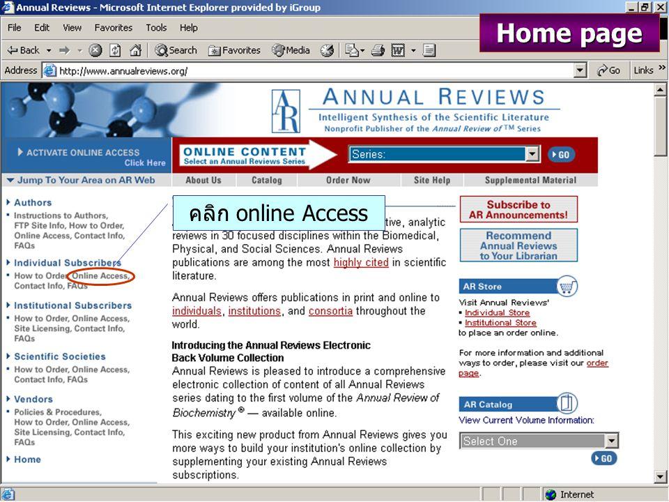 Online Access คลิก Activate Online Access