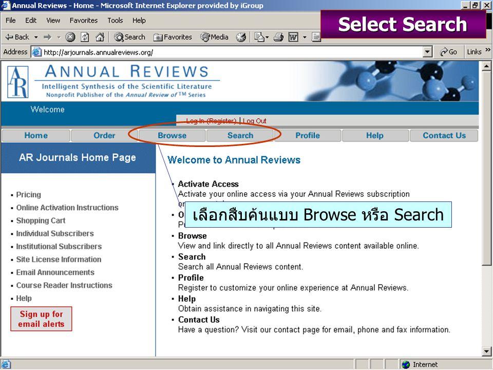 Select Search เลือกสืบค้นแบบ Browse หรือ Search