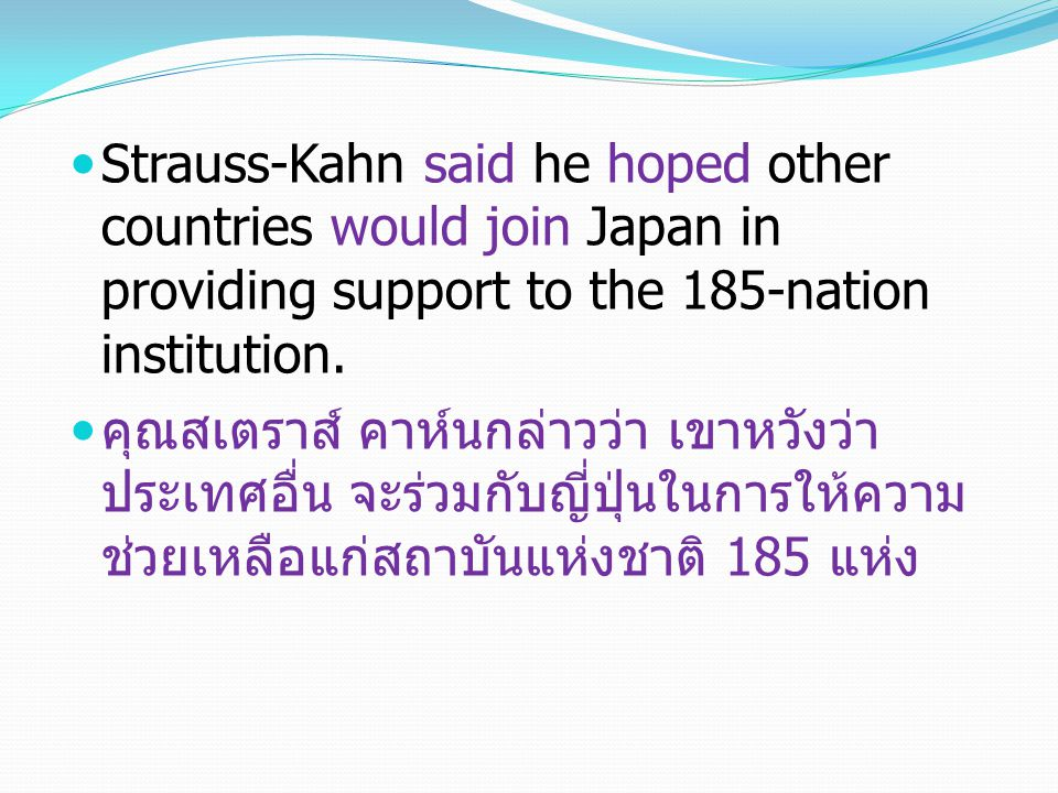 Strauss-Kahn said he hoped other countries would join Japan in providing support to the 185-nation institution.