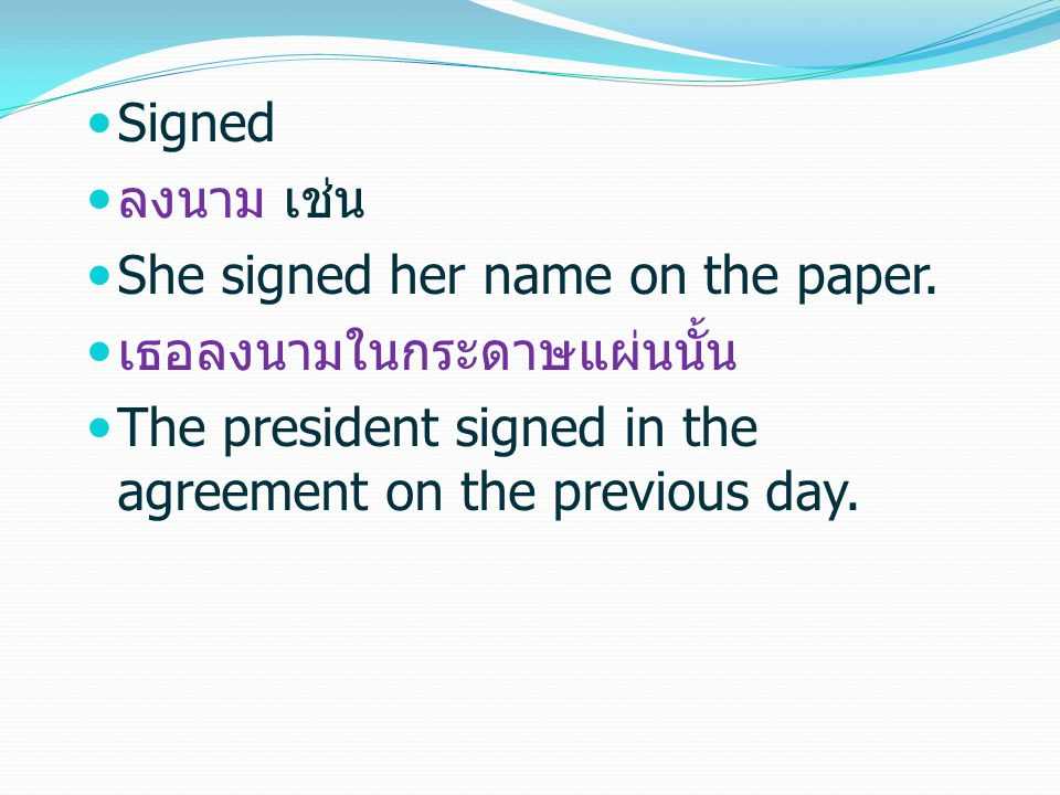 Signed ลงนาม เช่น She signed her name on the paper.