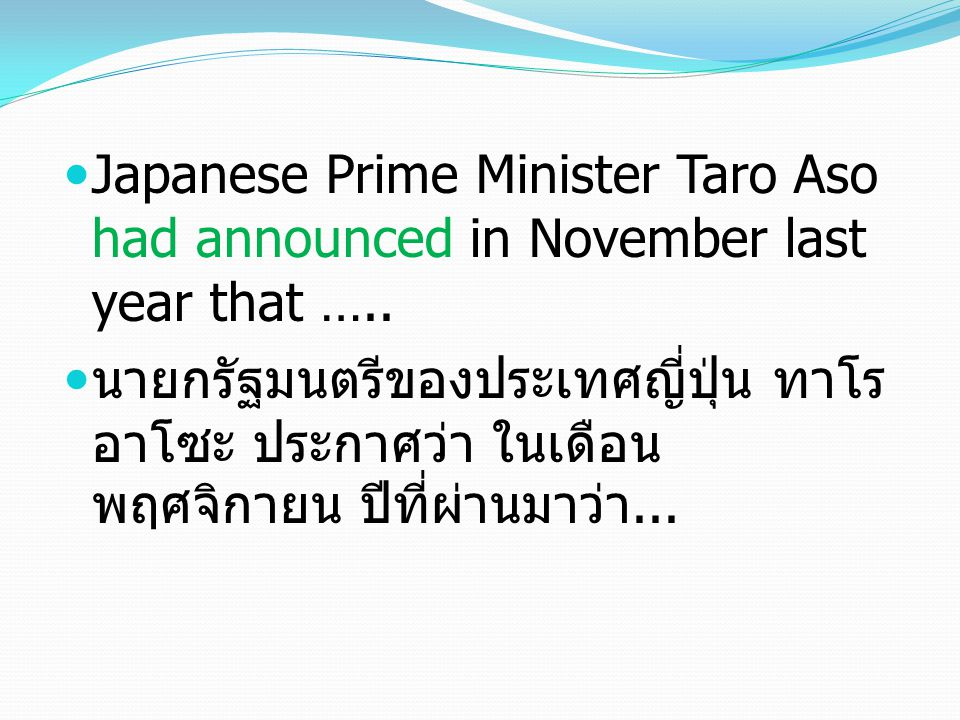 Japanese Prime Minister Taro Aso had announced in November last year that …..