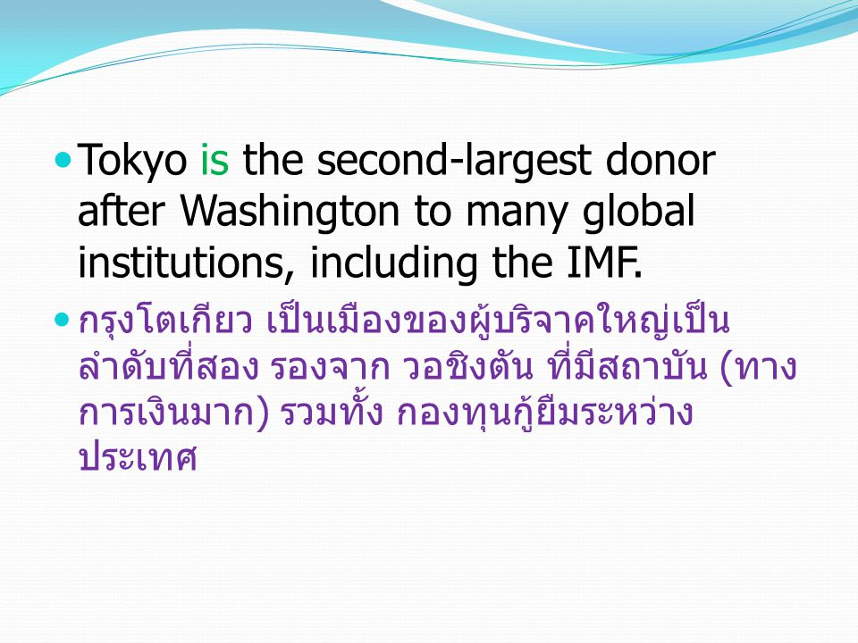 Tokyo is the second-largest donor after Washington to many global institutions, including the IMF.